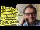 Владимир Пастухов Борьба за хамон и пармезановый рубикон 25 04 19
