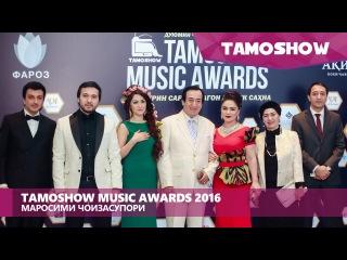 Tamoshow Music Awards 2016 (Полная версия) [05 Марта 2016]