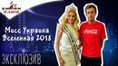 Карина Жосан Мисс Украина Вселенная 2018