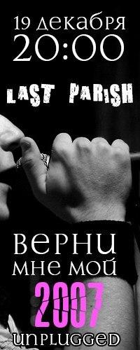 """Афиша Серпухов LAST PARISH и 7 GUN'S в антикафе """"Светофор"""""""