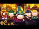 South Park The Stick of Truth. Часть 2 (Злой охранник, мочим эльфов :D)