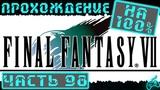 Final Fantasy VII - Прохождение. Часть 98 Повторный запуск ракеты Шинра №26 с Огромной материей