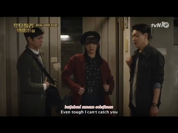 [Reply 1988 OST Rom-Eng] Lee Seung Hwan - Empty Heart (Jung Hwan vs. Taek)