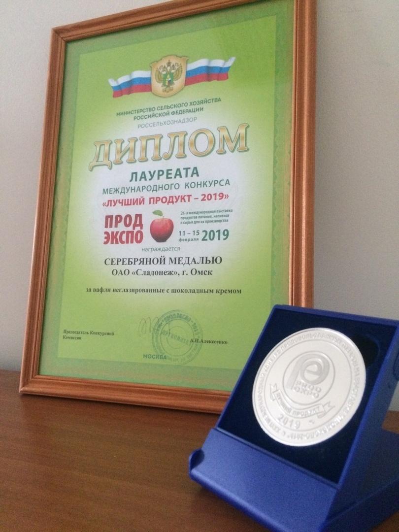 «Сладонеж» награжден серебряной медалью на выставке «Продэкспо-2019»