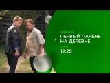 Искрометная комедия «Первый парень на деревне» — сегодня в 19_25