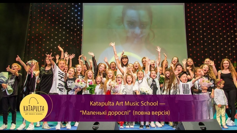 """Katapulta Art Music School - """"Маленькі дорослі"""" (повна версія)"""