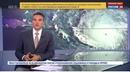 Новости на Россия 24 • Постапокалипсис сегодня ураганы испытывают на прочность не только американцев