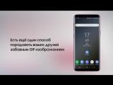 Как сделать GIF на Galaxy S9?