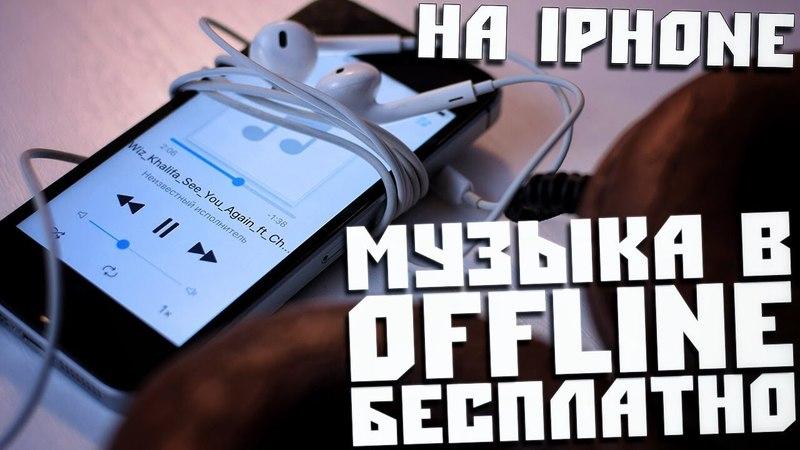 Как скачать Музыку на iPhone БЕСПЛАТНО в ОФФЛАЙН и без Компьютера