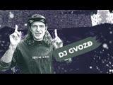 DJ Gvozd приглашение на курс в EDM School by ЦветкоFF