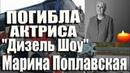 Участница Дизель Шоу Марина Поплавская погибла в ДТП .