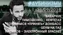 дубинизмы субъективные итоги 28 сентября