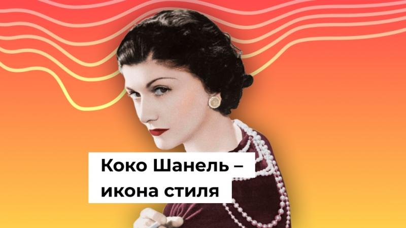 Коко Шанель – икона стиля