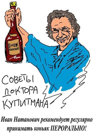 Иван Купитман, 7 апреля 1999, Троицк, id205227522