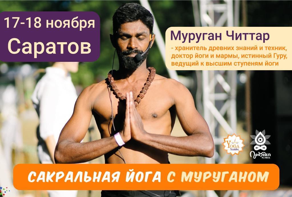 Афиша Саратов Йога и марма. Муруган Читтар в Саратове