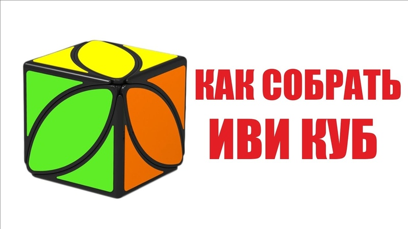 КАК СОБРАТЬ ИВИ КУБ ivy cube