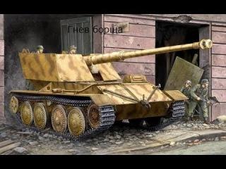 Обзоры и обучение ч.1(Rhm.-Borsig Waffenträger)