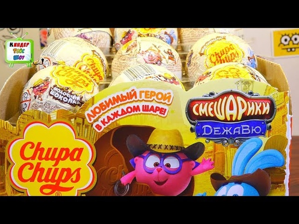 Шоколадные шарики СМЕШАРИКИ ДЕЖАВЮ, видео обзор сюрпризов Чупа Чупс