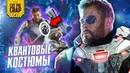 Квантовые костюмы, Мстители 4: Аннигиляция, Ганн ушел в DC   Новости недели от Котокраба (Октябрь 3)