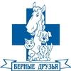 Ветеринарная клиника, ветаптека, ветклиника СПб