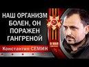 Константин СЕМИН: НАШ ОРГАНИЗМ БОЛЕН, ОН ПOPAЖEH ГАНГРЕНОЙ. НАСТОЯЩЕЕ И БУДУЩЕЕ POCCИИ.