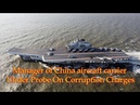 China Aircraft Carrier Builder Manager Under Probe On Corruption Charges