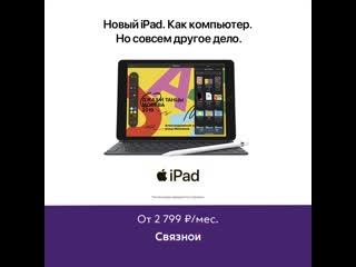 Новый ipad. как компьютер. но совсем другое дело.