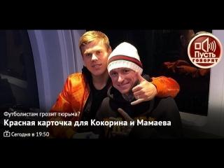 Красная карточка для Кокорина и Мамаева. Пусть говорят. Анонс
