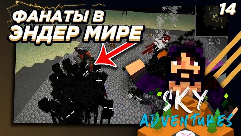 ☁️FTB Sky Adventures - Фанаты в ЭНДЕР МИРЕ - Майнкрафт летсплей на скайблоке 14