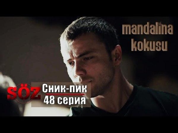 Сник пик к 48 серии сериала Обещание Soz