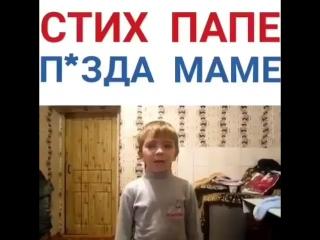 Стих Папе П*з-да Маме