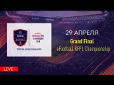 FIFA 18 | Grand Final eFOOTBALL RFPL CHAMPIONSHIP (PS4)