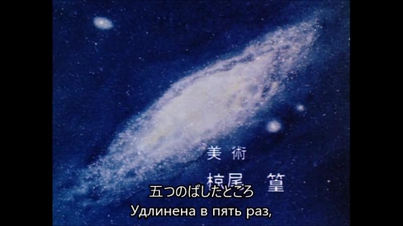 星めぐりの歌 Песня звёздного пути (рус. саб.)