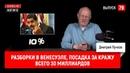 Разборки в Венесуэле, посадка за кражу всего 30 миллиардов Goblin News 79