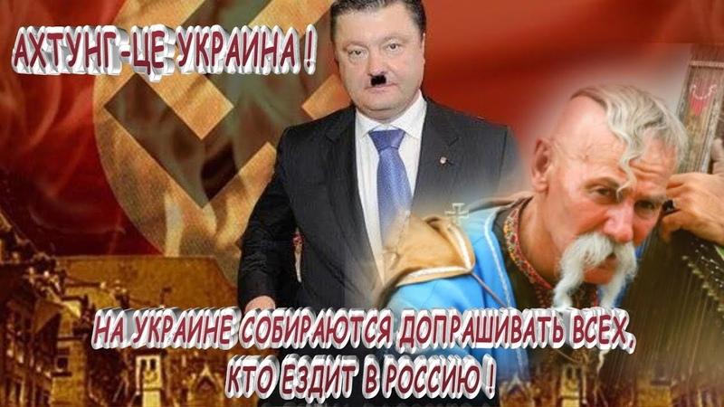 АХТУНГ- ЦЕ УКРАИНА ! На Украине собираются допрашивать всех, кто ездит в Россию
