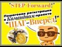 Регистрация в Командном Бизнес проекте ШАГ - Вперёд!