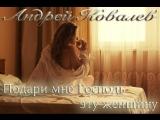 Андрей Ковалев Подари мне Господь эту женщину