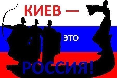 Киев - это Россия!