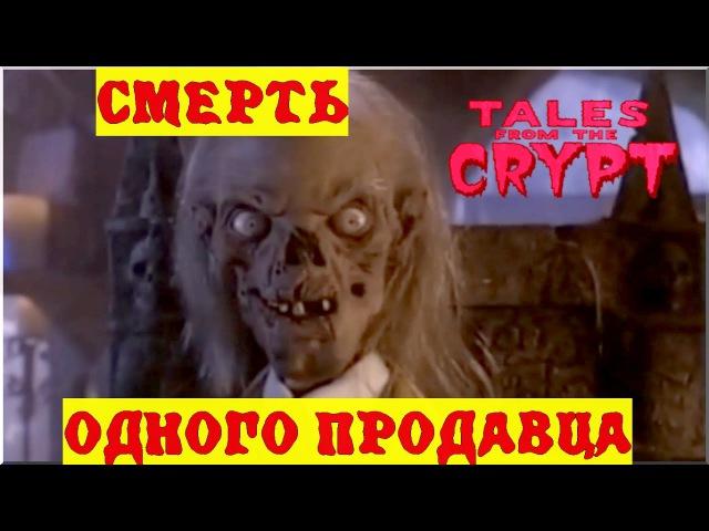 Байки из Склепа 5 сезон 1 серия Смерть Одного Продавца