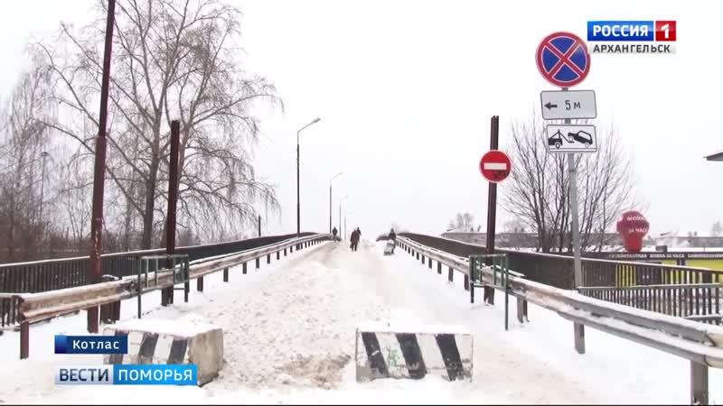 Сегодня в Котласе закрыли так называемый горбатый мост