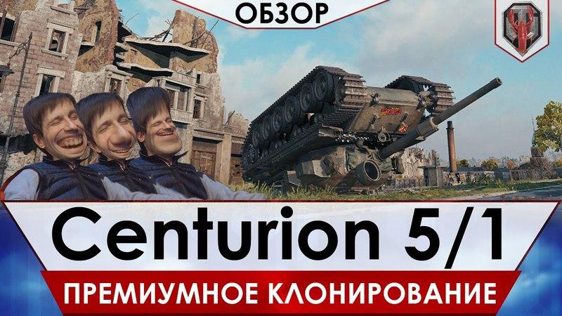 Centurion 5 1 RAAC ПРЕМИУМНОЕ КЛОНИРОВАНИЕ ОТ WG ОБЗОР