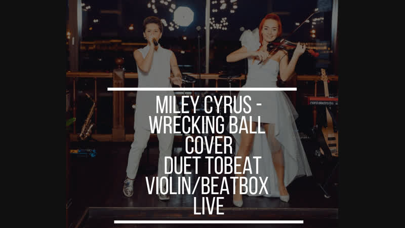 MILEY CYRUS- WRECKING BALL (cover duet TOBEAT- violin/ beatbox)