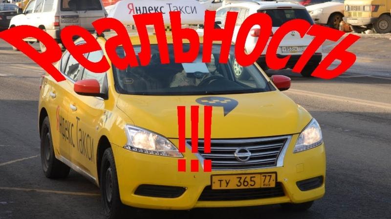 Работа в яндекс такси первый опыт 1 часть