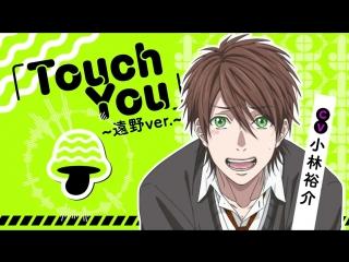 「ヤリチン☆ビッチ部」主題歌「Touch You~遠野ver.~」試聴PV