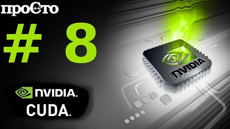 Nvidia CUDA С Уроки. Создание эффекта волн на GPU. Параллельное программирование GPU.