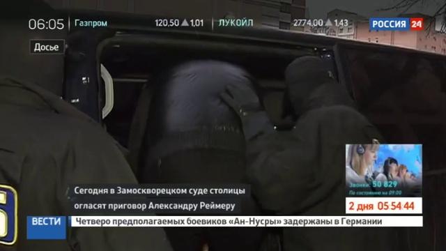 Новости на Россия 24 Во вторник в Замоскворецком суде столицы огласят приговор Александру Реймеру