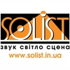 SOLIST Звук. Світло. Сцена.