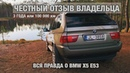 BMW X5 E53 3 0D ЧЕСТНЫЙ ОТЗЫВ ответы на вопросы 100 000км за 3 года BMWeast Garage