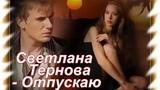 Очень красивая песня! Светлана Тернова