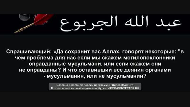 шейх Абдуллах аль Джарбу такфир азира и доводы на него